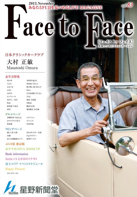 face to face vol.83
