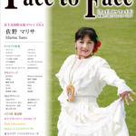 face to face vol.84