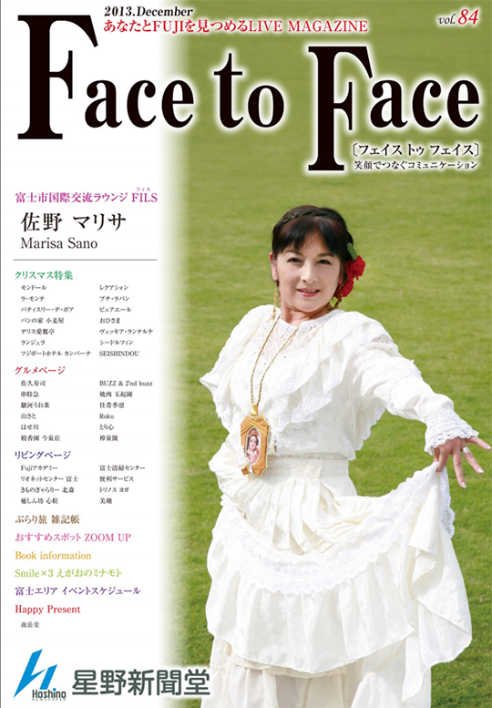 face to face vol.84
