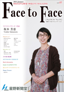 face to face vol.85