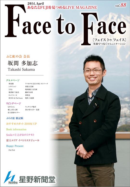 face to face vol.88