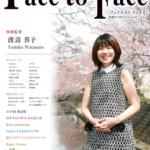 face to face vol.89