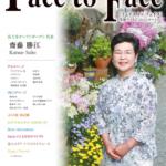 face to face vol.90