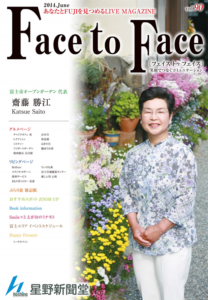 face to face vol.90