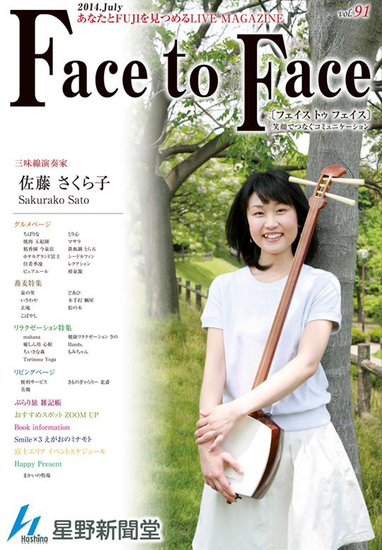 face to face vol.91