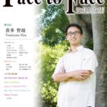 face to face vol.92