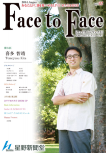 face to face vol.92