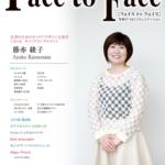 face to face vol.94
