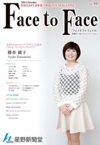 face to face vol.94