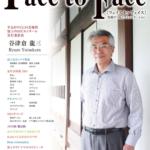 face to face vol.95