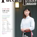 face to face vol.96
