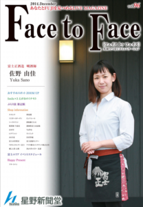 face to face vol.96