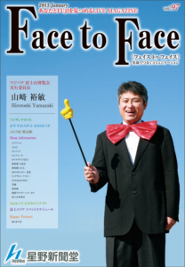 face to face vol.97