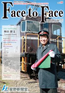 face to face vol.99