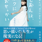 face to face vol.161
