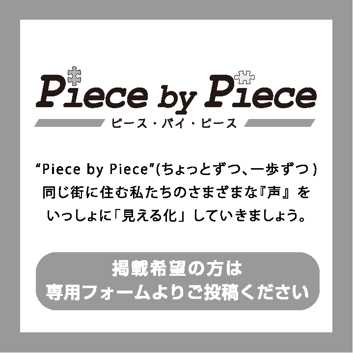 face to face ピースバイピース