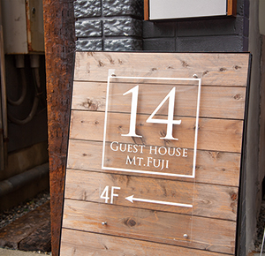 14 GUEST HOUSE MT. FUJI