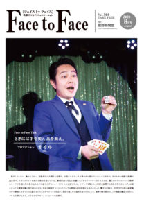 face to face vol.164 オイル -OIL.-